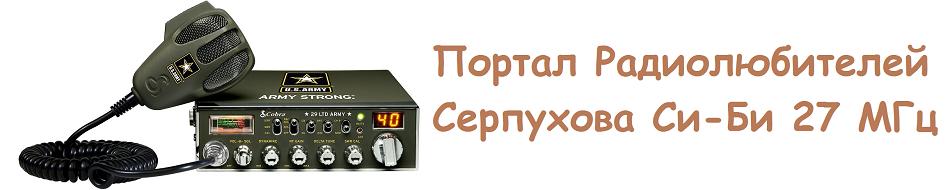 Портал радиолюбителей Серпухова